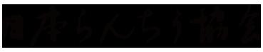 日らん 日本らんちう協会日本らんちう協会総本部 New Official Web Site   Japan Rantiu Association (日本らんちゅう協会)