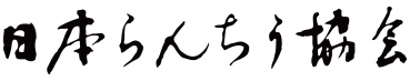 日らん|日本らんちう協会日本らんちう協会総本部 New Official Web Site | Japan Rantiu Association (日本らんちゅう協会)